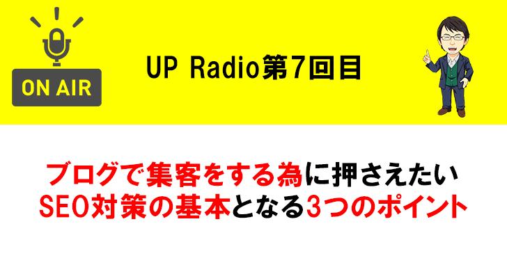 ブログで集客をする為に押さえたいSEO対策の基本となる3つのポイント UP Radio第7回目