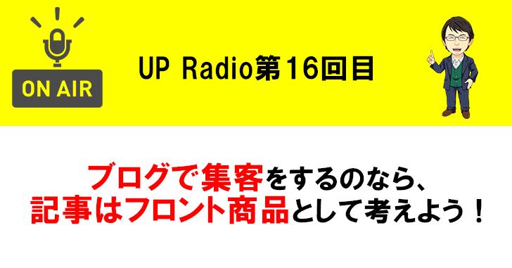 ブログで集客をするのなら、記事はフロント商品として考えよう! UP Radio第16回目