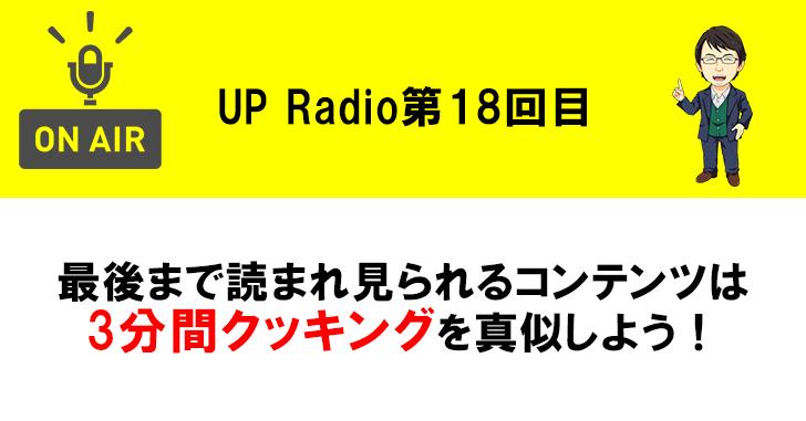 最後まで読まれ見られるコンテンツは3分間クッキングを真似しよう UP Radio第18回目