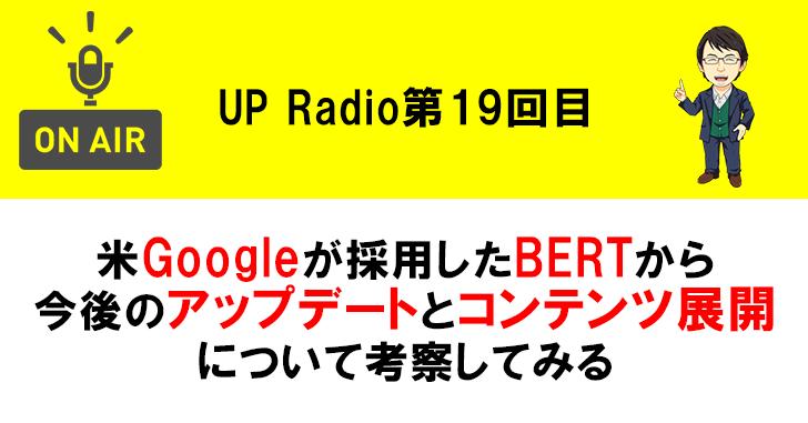 米Googleが採用したBERTから今後のアップデートとコンテンツ展開について考察してみる UP Radio第19回目