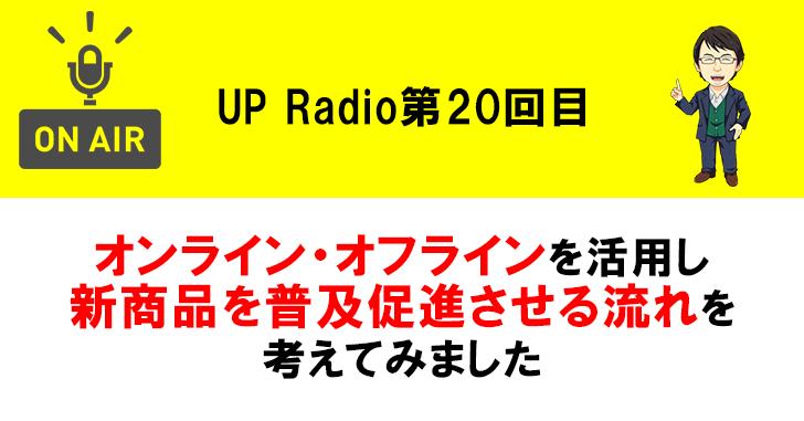 オンライン・オフラインを活用し新商品を普及促進させる流れを考えてみました UP Radio第20回目