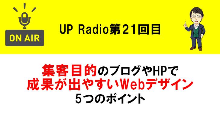 集客目的のブログやHPで成果が出やすいWebデザイン5つのポイント UP Radio第21回目