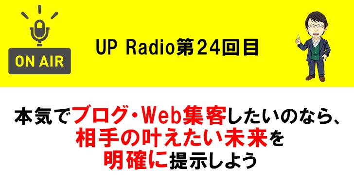 本気でブログ・Web集客したいのなら、相手の叶えたい未来を明確に提示しよう UP Radio第24回目