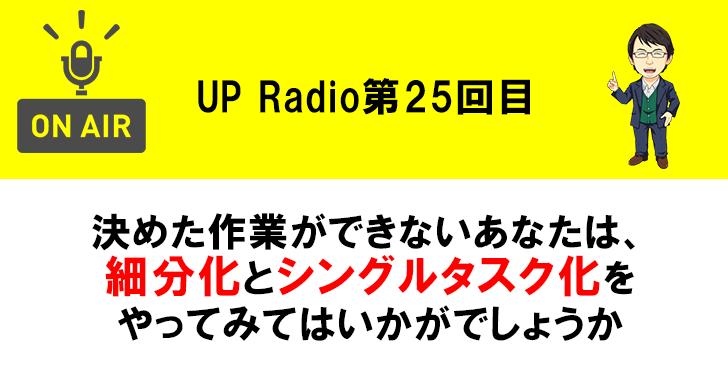 決めた作業ができないあなたは、細分化とシングルタスク化をやってみてはいかがでしょうか UP Radio第25回目