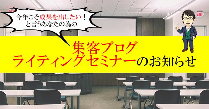 【お知らせ】名古屋で集客に繋がるブログ記事の書き方の型を学べるセミナー講師をさせて頂きます!