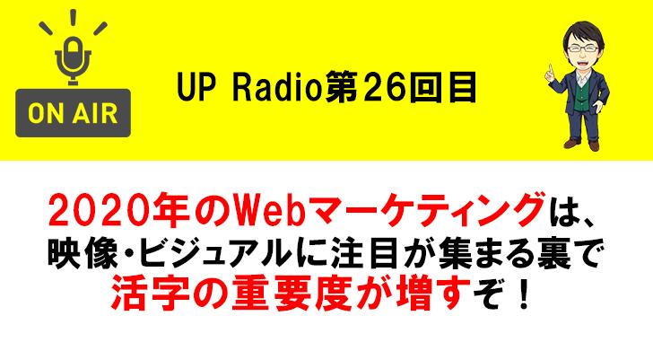 2020年のWebマーケティングは、映像・ビジュアルに注目が集まる裏で活字の重要度が増すぞ! UP Radio第26回目
