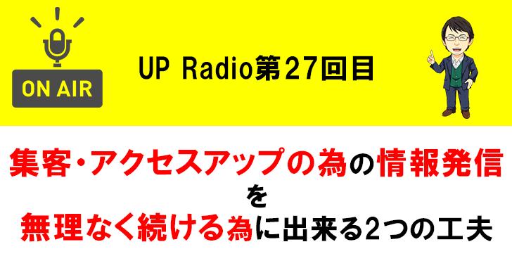 集客・アクセスアップの為の情報発信を無理なく続ける為に出来る2つの工夫 UP Radio第27回目