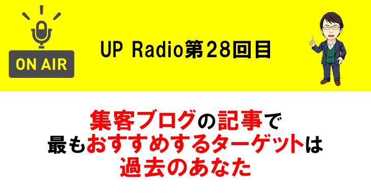 集客ブログの記事で最もおすすめするターゲットは過去のあなた UP Radio第28回目