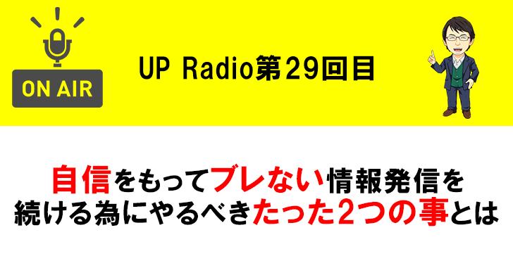 自信をもってブレない情報発信を続ける為にやるべきたった2つの事とは UP Radio第29回目