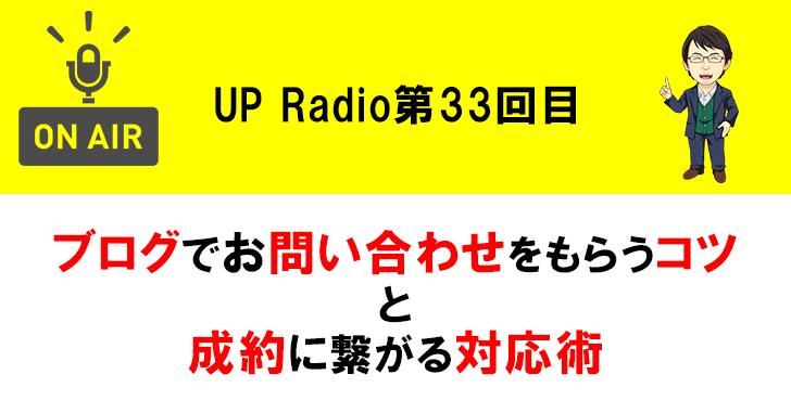ブログでお問い合わせをもらうコツと成約に繋がる対応術 UP Radio第33回目
