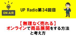 【無理なく売れる】オンラインで商品展開をする方法と考え方 UP Radio第34回目