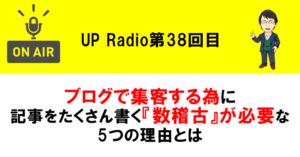 ブログで集客する為に 記事をたくさん書く『数稽古』が必要な 5つの理由とは UP Radio第38回目