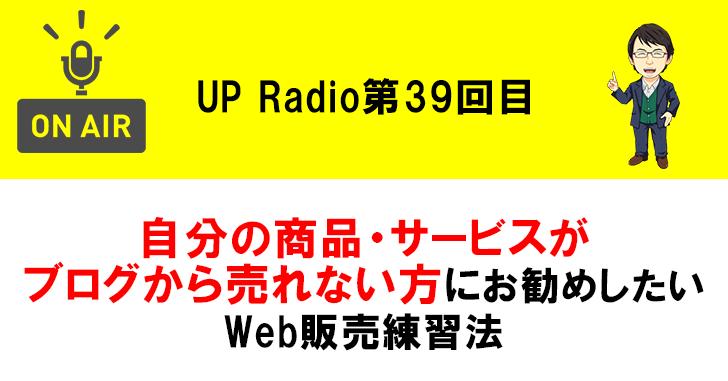 自分の商品・サービスがブログから売れない方にお勧めしたいWeb販売練習法 UP Radio第39回目