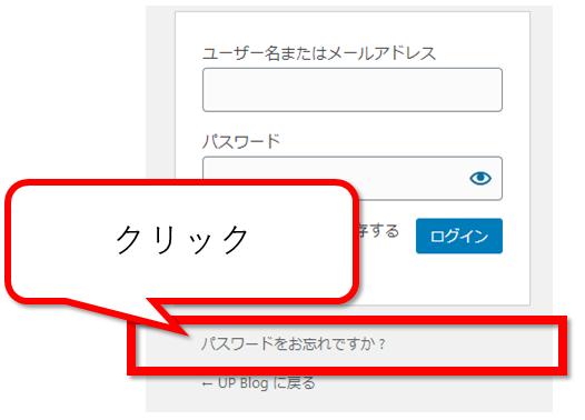 WordPressのパスワード再発行へのリンク