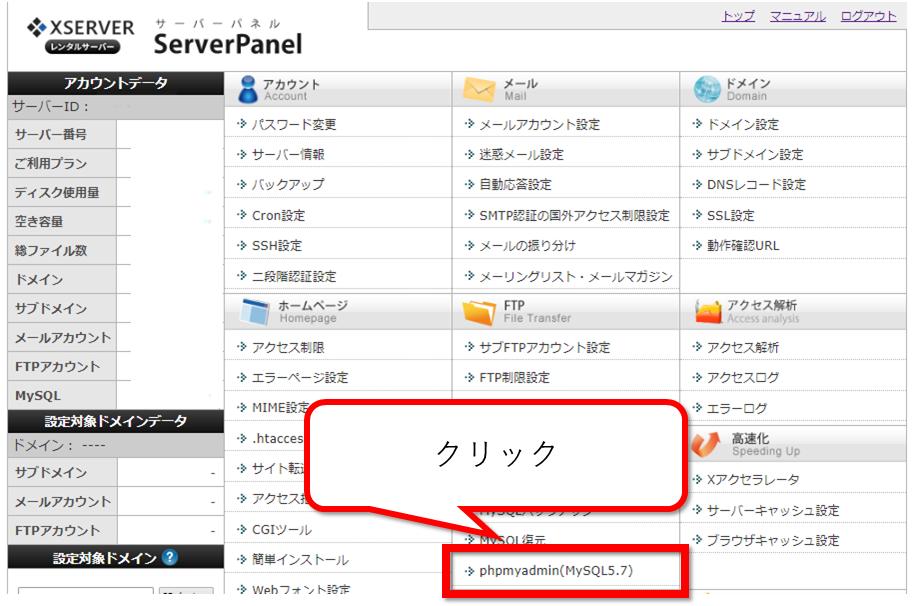 Xserverのサーバーパネルからphpmyadmin(MySQL5.7)にログイン