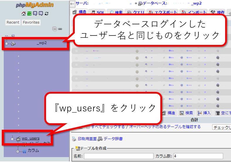 phpmyadmin(MySQL5.7)からwp_usersをクリック