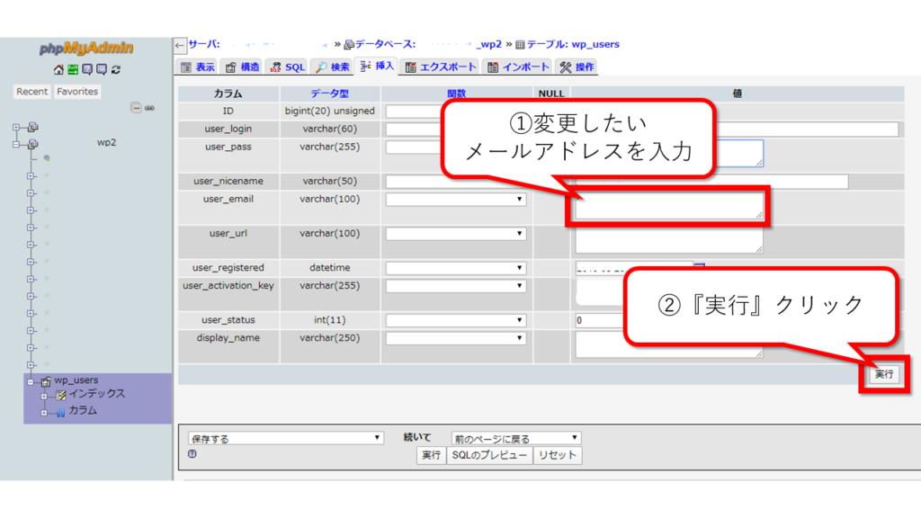 phpmyadmin(MySQL5.7)内のwp_users情報を更新