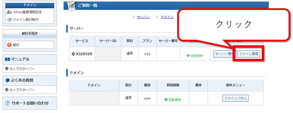 XserverのWebFTPにログイン