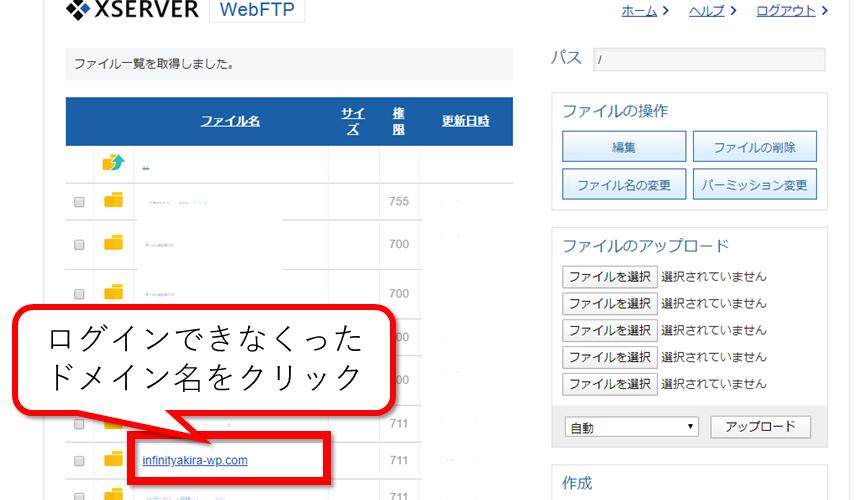 XserverのWebFTPからドメインを選択