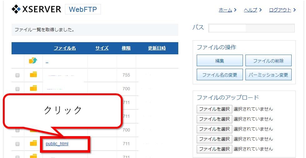 XserverのWebFTPからpublic_htmlを選択