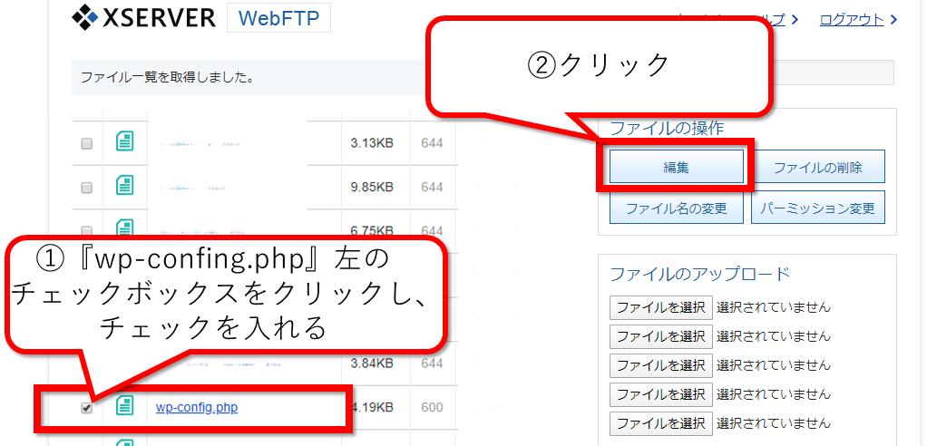 XserverのWebFTPからwp-config.phpの編集画面を開く