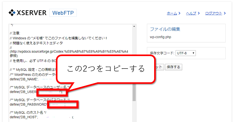 XserverのWebFTPからwp-config.php内のユーザー情報を確認