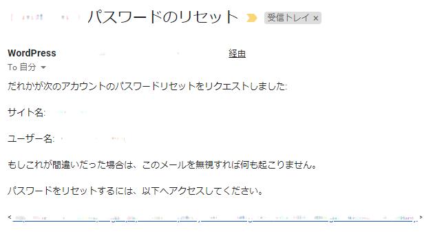 WordPressのログインパスワードリセットメール