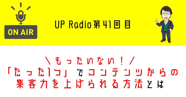 勿体ない!「たった1つ」でコンテンツからの集客力を上げられる方法とは UP Radio第41回目