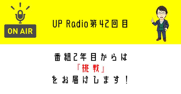 番組2年目からは『挑戦』をお届けします! UP Radio第42回目