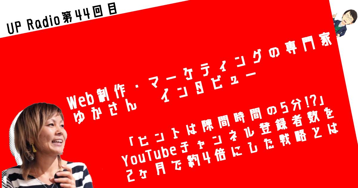 「ヒントは隙間時間の5分」YouTubeチャンネル登録者数を2ヶ月で約4倍にした戦略とは UP Radio第44回目