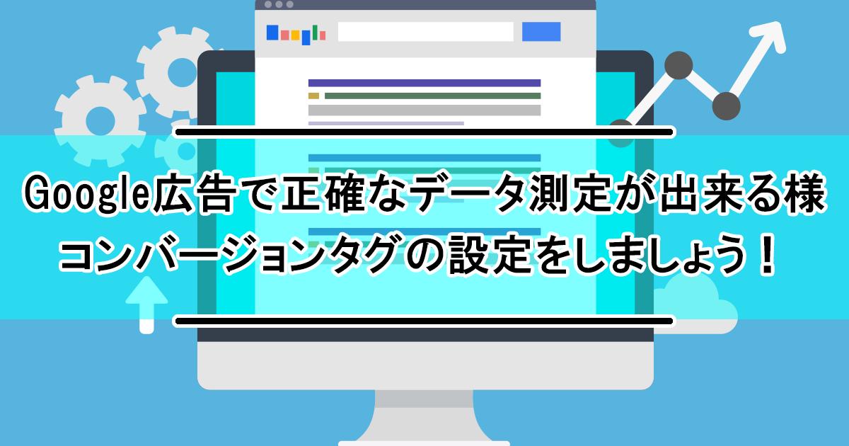 Google広告タグマネージャーのサイトコンバージョンタグの設定方法