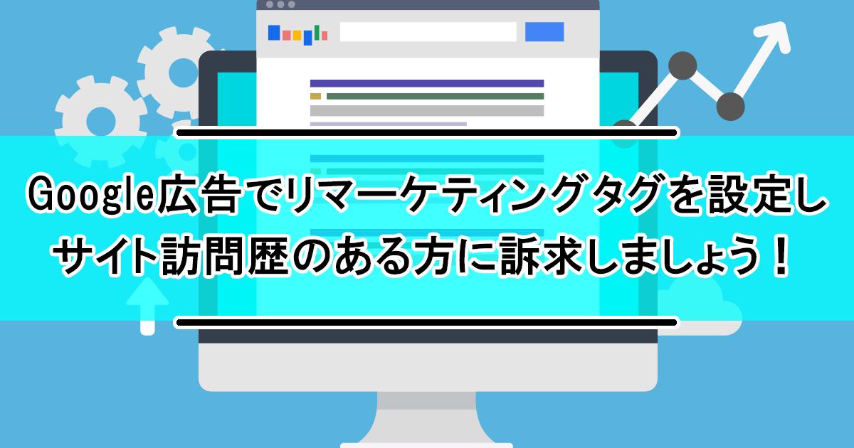 訴求力UP!Google広告タグマネージャーのリマーケティングタグの設定方法