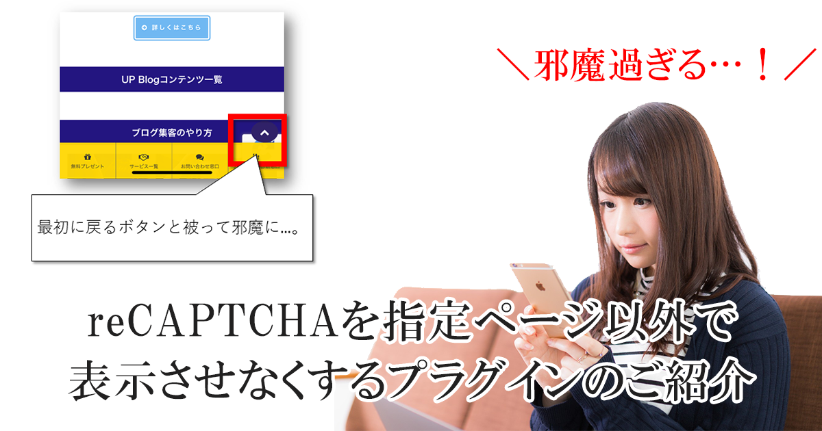邪魔過ぎる!reCAPTCHAを指定ページ以外で表示させなくするプラグインのご紹介