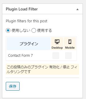 Plugin load filterの設定ボックス
