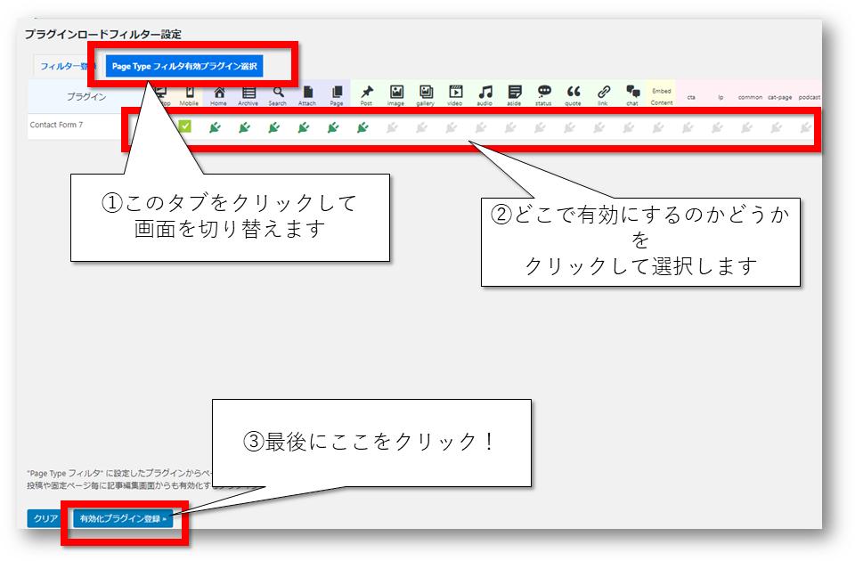 Plugin load filterでPage Typeフィルタ有効プラグイン選択する