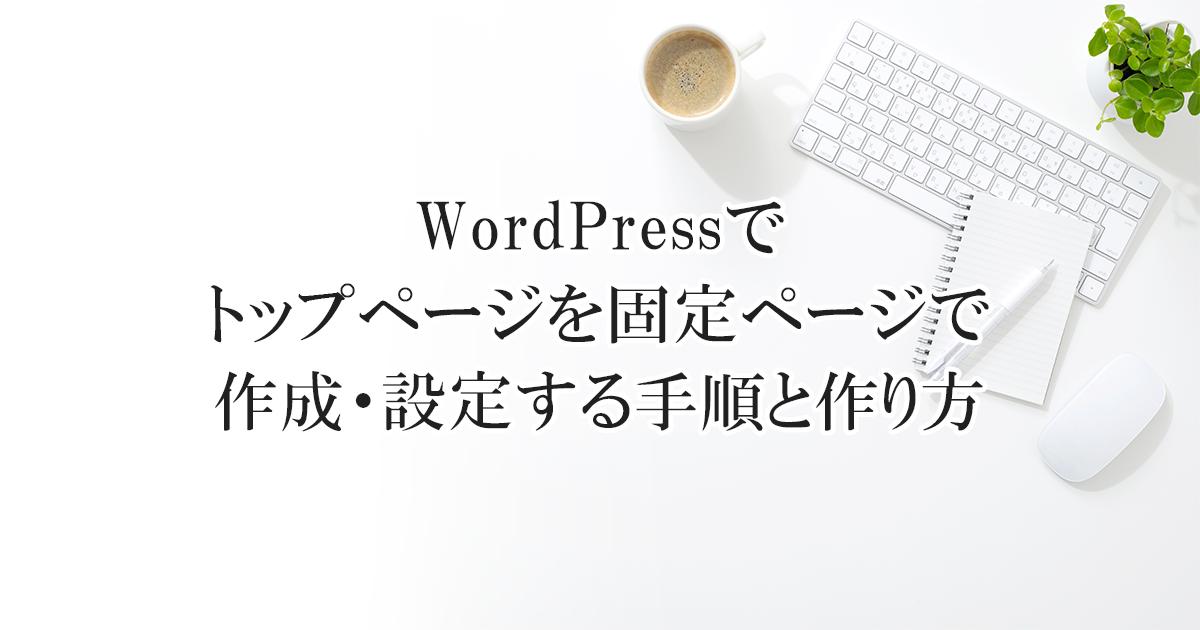 WordPressでトップページを固定ページで作成・設定する手順と作り方