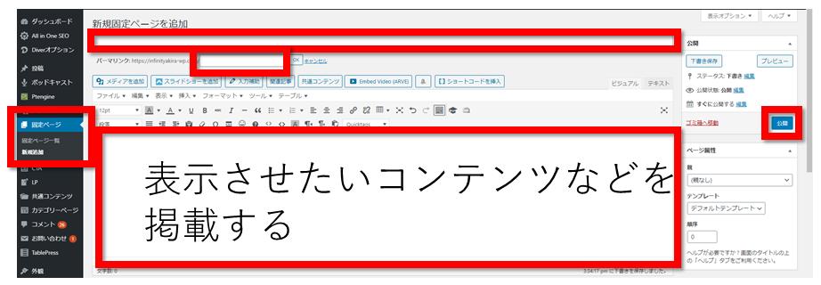 WordPressのトップページ用の固定ページを新規で作成
