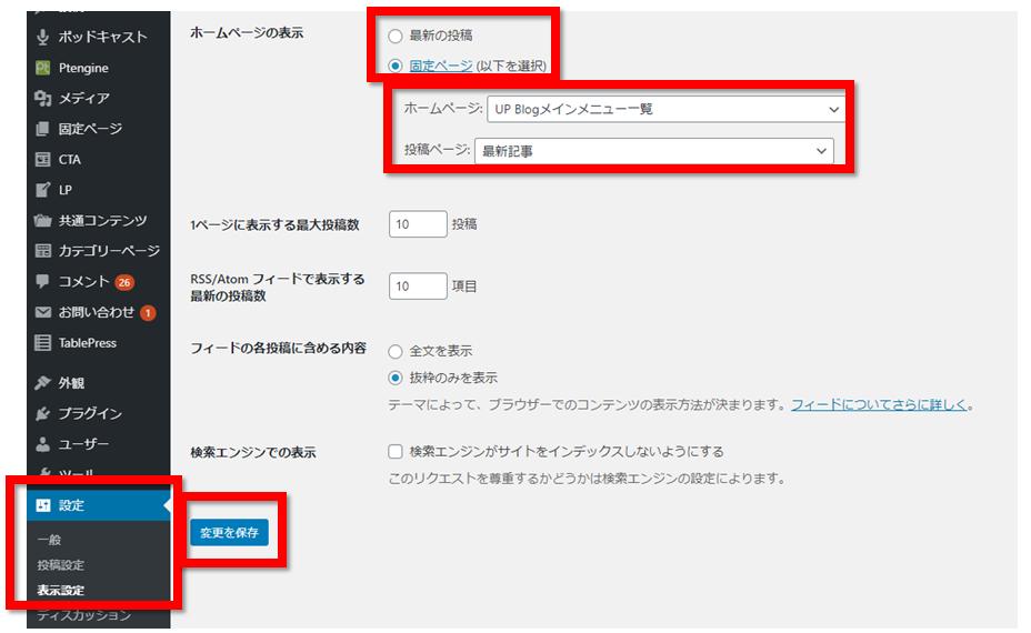 WordPressのトップページを固定ページに設定する