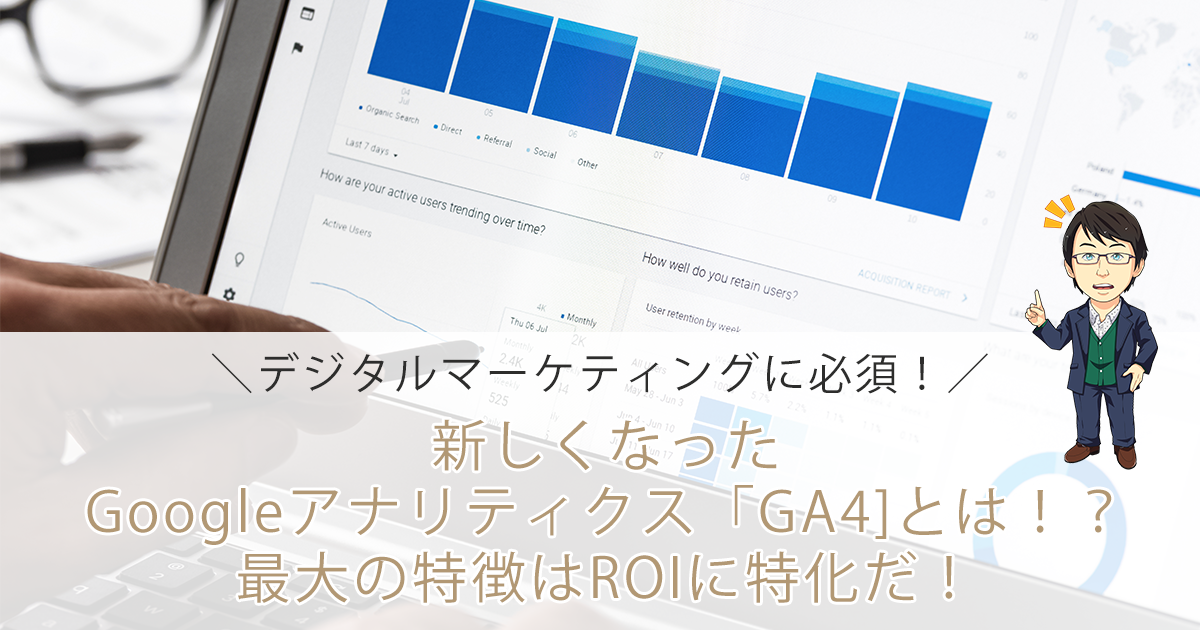 Google アナリティクス 4 プロパティ(GA4)の特徴と旧バージョンとの違いについて
