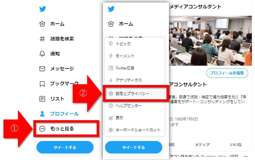 Twitterのユーザー名をパソコンから変更する手順