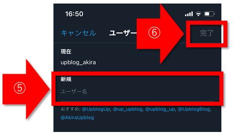 Twitterのユーザー名をスマホアプリから変更する手順