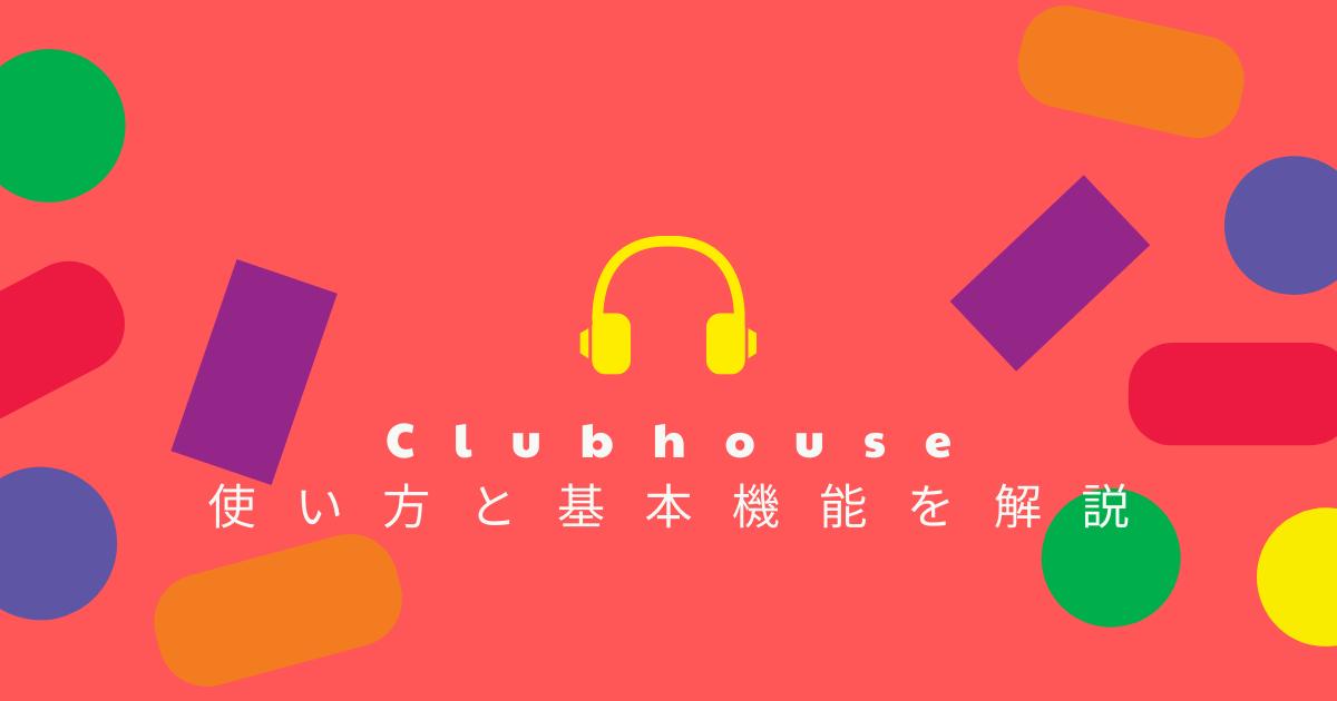 音声版Twitterと呼ばれるClubhouseの使い方と基本機能を解説します!