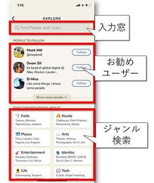 Clubhouseユーザー検索画面