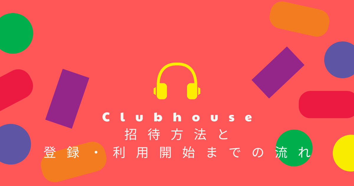 Clubhouseの招待方法と登録・利用開始までの流れ