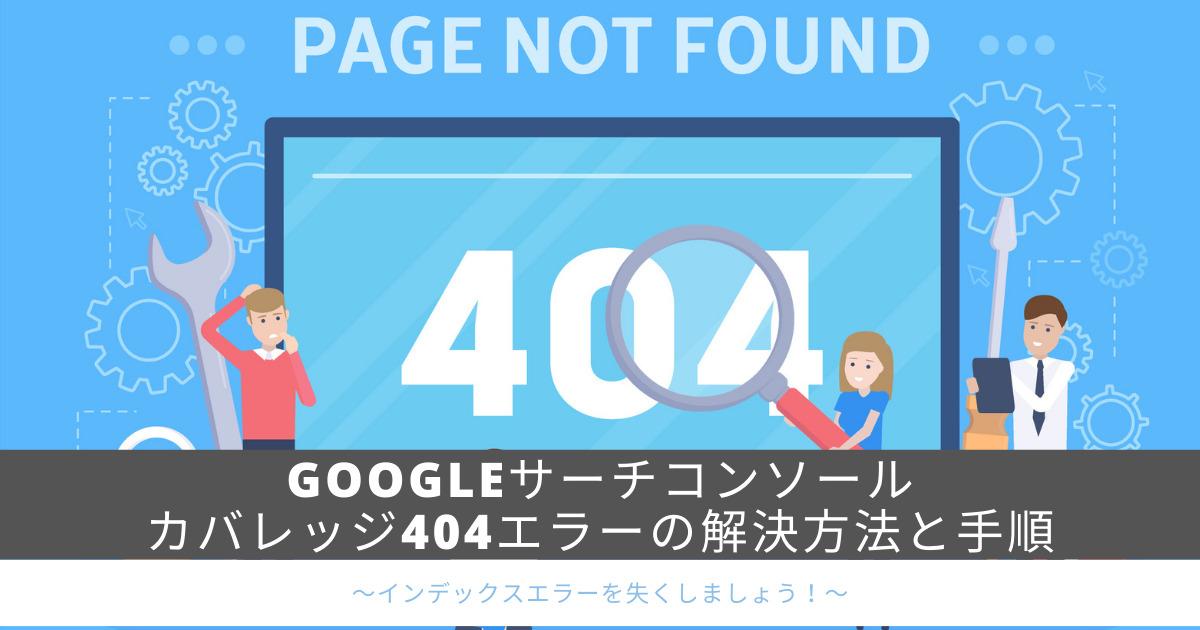 2021年版Googleサーチコンソールのカバレッジ404エラーの解決方法と手順