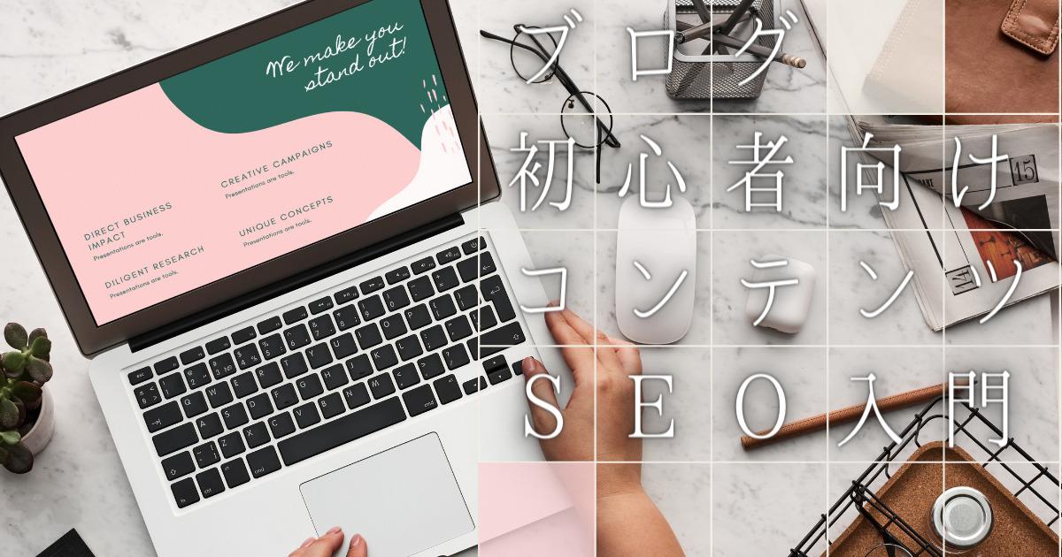ブログ初心者がコンテンツSEOで記事からアクセス集める為の6大ポイント