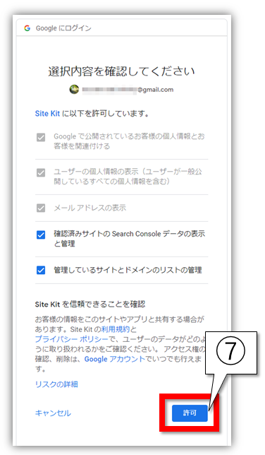2021年版WordPressの管理画面で解析できるSite Kit by Googleの設定手順