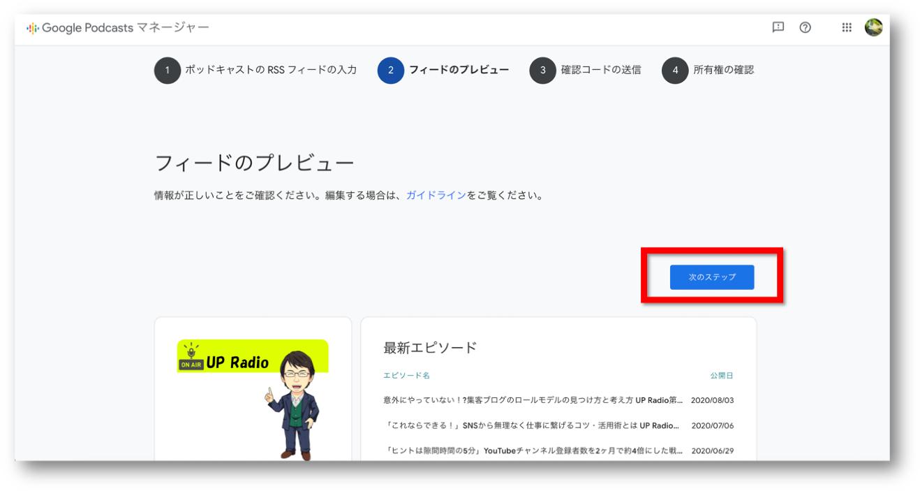 Google Podcastsマネージャー確認コードの送信
