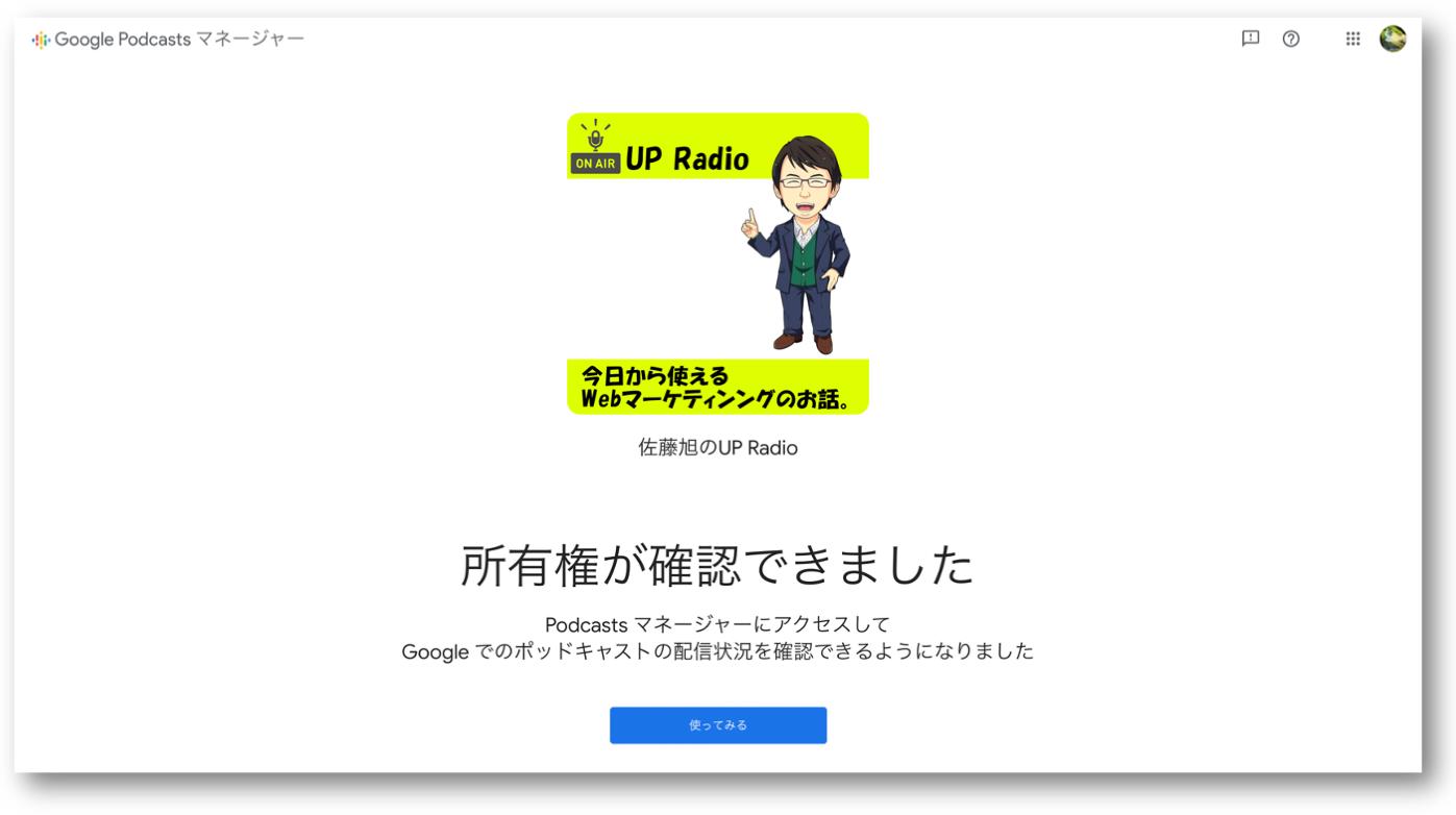 Google Podcastsマネージャー所有権の確認がとれた画面