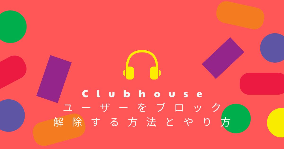 Clubhouseでユーザーをブロック・解除する方法とやり方